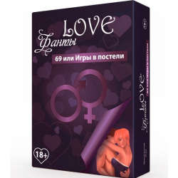 Эротическая игра LOVE Фанты: 69 или игры в постели